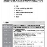 瓦礫要望書01.pdf