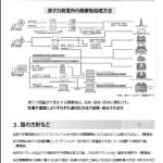 瓦礫要望書02.pdf