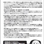 瓦礫要望書03.pdf