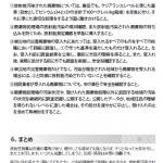 瓦礫要望書04.pdf