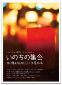 いのちの集会 脱原発デモ/パレード+キャンドルナイト
