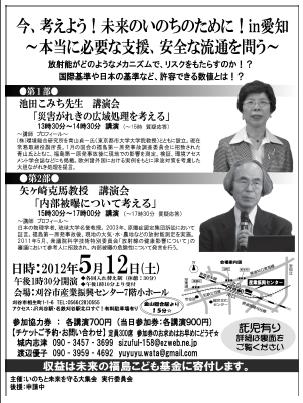 20120512chirashi_omote-0410ver