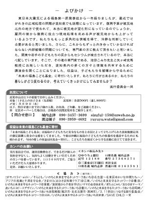 20120512chirashi_ura-0410ver