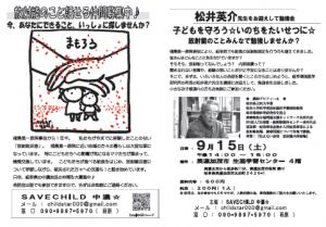 【印刷用PDF】20120915松井英介先生をお迎えして勉強会@美濃加茂市