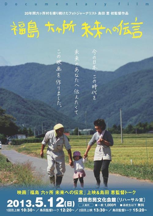 福島 六ヶ所 未来への伝言+監督トーク